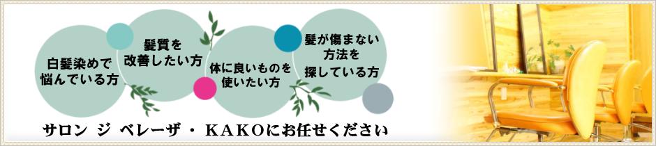安心安全、頭皮・髪・身体に優しい技術にこだわった 岡山県笠岡市のヘアサロン